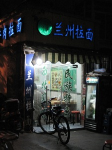 "Lanzhou Pulled Noodles, the door reads ""Northwestern flavor, minority speciality"""