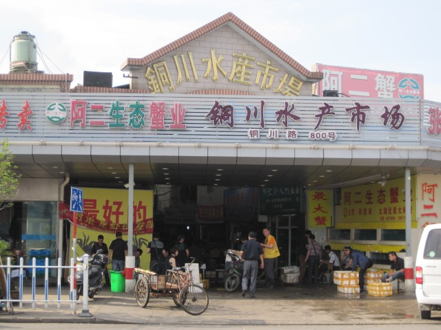Tongchuan Aquatic Market in Putuo