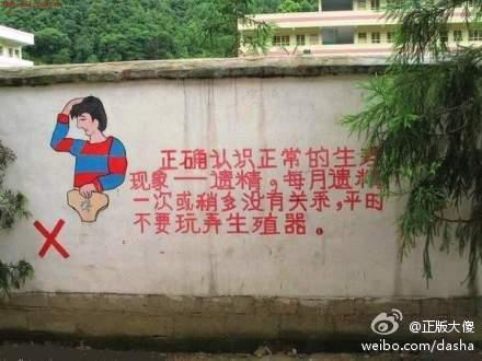 Sex education public advertisement Source: weibo.com