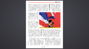 "Southeast Asia's ""Swing Nations"" -- published in Newsweek (Japan), November, 11, 2014 (page 3 of 3)"