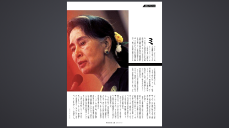 Myanmar style democracy -- published in Newsweek (Japan) on April 24, 2015. (page 1)