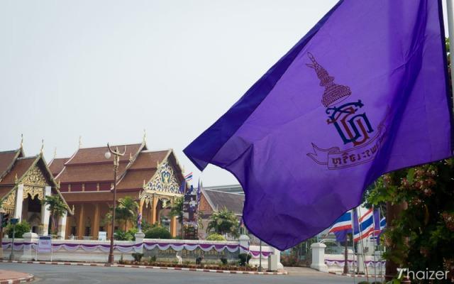 The royal flag of Princess Sirindhorn of Thailand