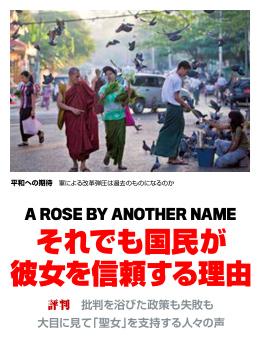 NW Japan Suu kyi